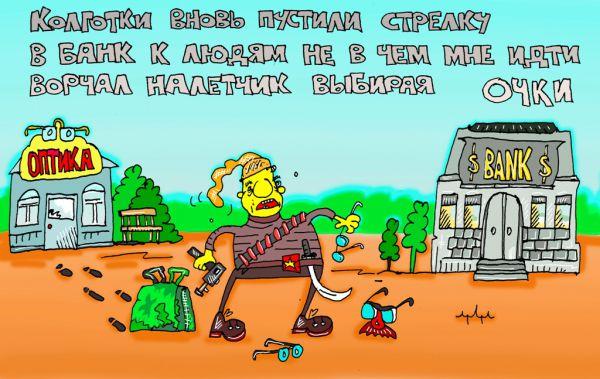 Карикатура: ждут преграды нас повсюду, leon2008