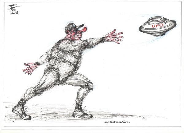 Карикатура: Дискобол . Стартовый ускоритель UFO ., Юрий Косарев