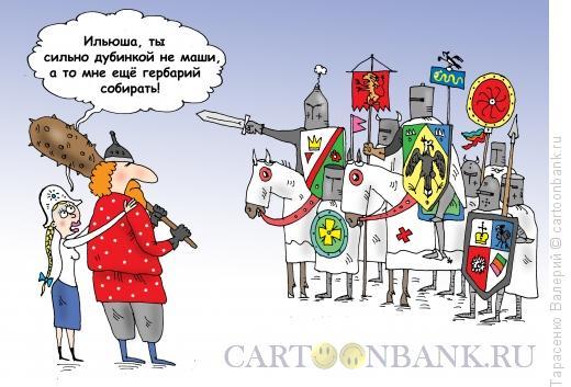 Карикатура: Гербарий, Тарасенко Валерий