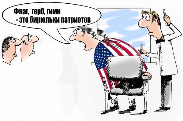 Карикатура: Патриот