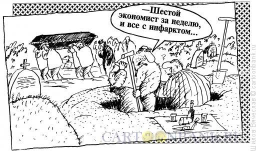 Карикатура: Похороны экономиста, Шилов Вячеслав