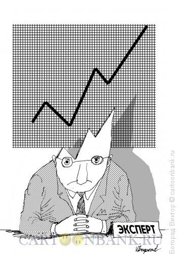 Карикатура: Эксперт, Богорад Виктор