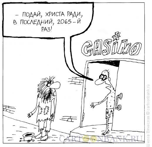 Карикатура: Нищий у казино, Шилов Вячеслав