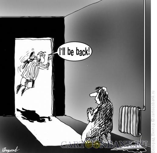 Карикатура: Водопроводчик-терминатор, Богорад Виктор