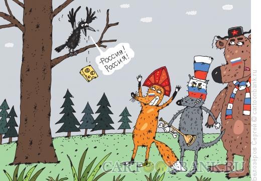 Карикатура: Болельщики, Белозёров Сергей