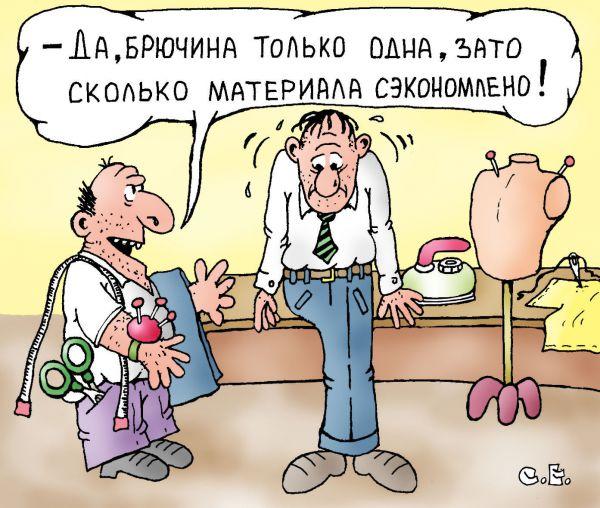 Карикатура: Брючина одна, Сергей Ермилов