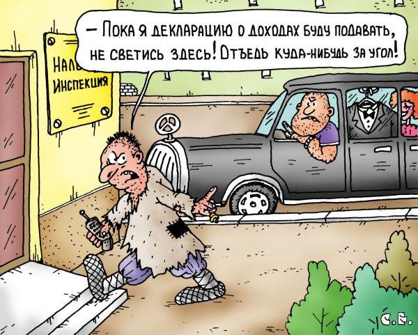 Карикатура: Декларация о доходах, Сергей Ермилов
