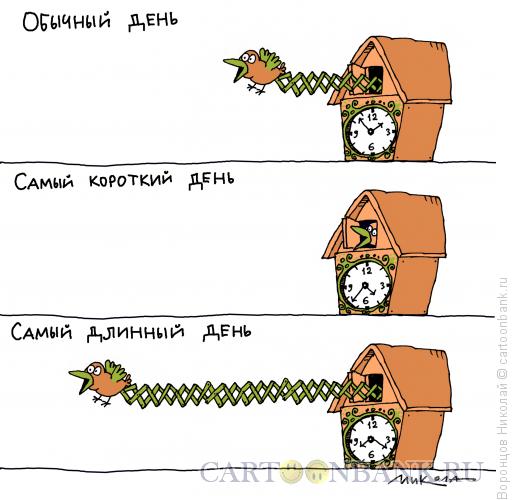 Карикатура: Длинный день, Воронцов Николай