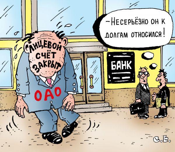 Карикатура: Лицевой счет закрыт, Сергей Ермилов
