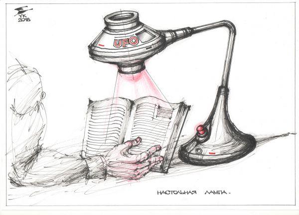 Карикатура: Настольная лампа UFO ., Юрий Косарев