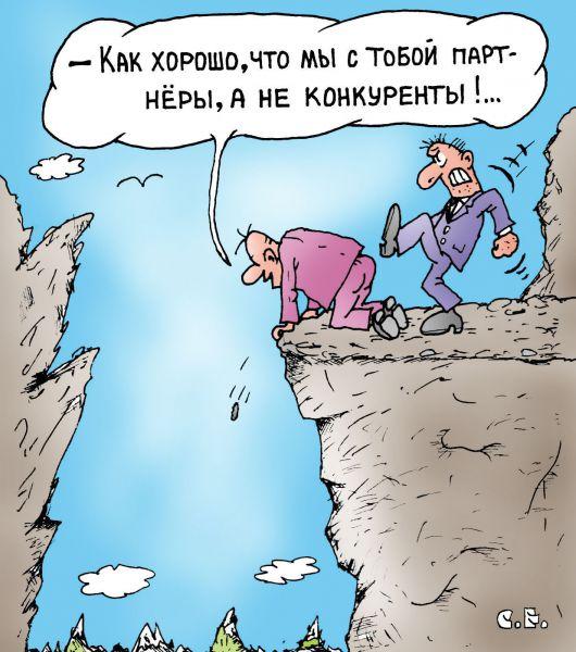 Карикатура: Партнеры конкуренты, Сергей Ермилов