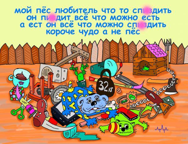 Карикатура: псы... они такие.... не коты..., leon2008