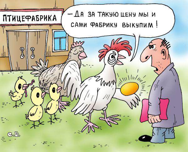 Карикатура: Птицефабрика, Сергей Ермилов