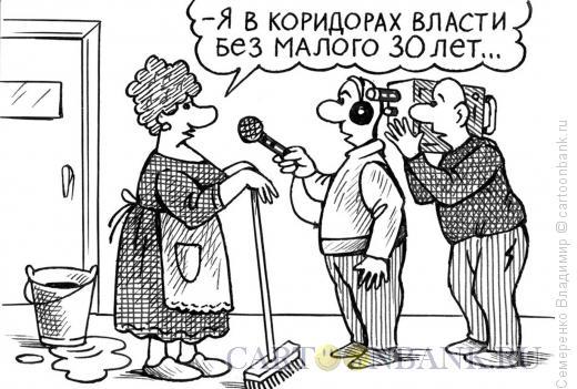 Карикатура: В коридорах власти, Семеренко Владимир