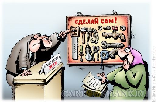 Карикатура: Сделай сам, Кийко Игорь