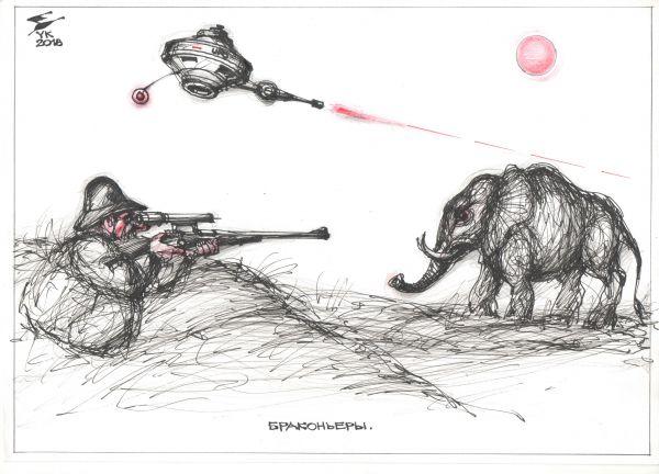 Карикатура: Браконьеры ., Юрий Косарев