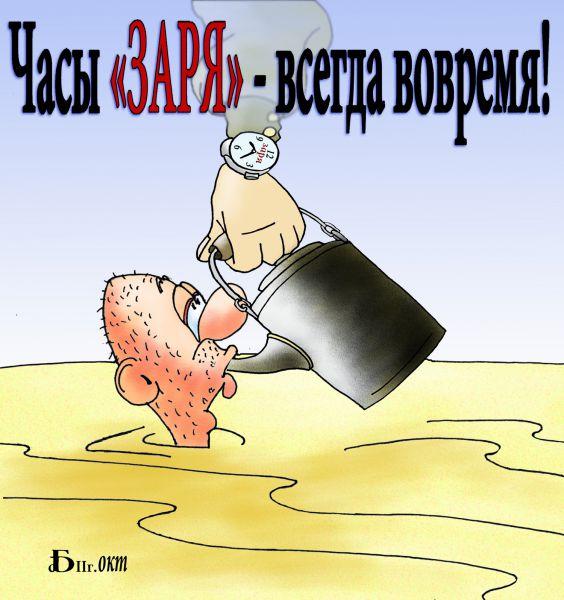 Карикатура: Про зарю, БАД