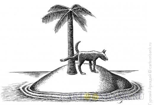 Карикатура: собака, Гурский Аркадий