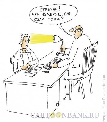 Карикатура: экзамен, Анчуков �ван
