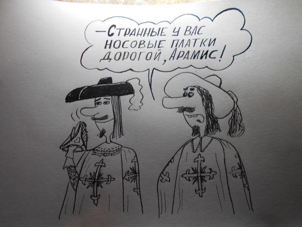 Карикатура: Мушкетёр, Петров александр