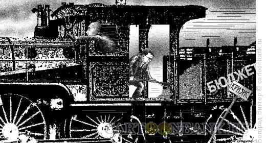 Карикатура: Машинисты, Богорад Виктор