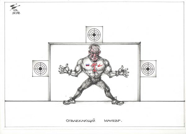 Карикатура: Отвлекающий маневр ., Юрий Косарев