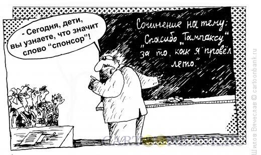 Карикатура: Первый урок, Шилов Вячеслав