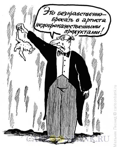 Карикатура: Подлость, Мельник Леонид