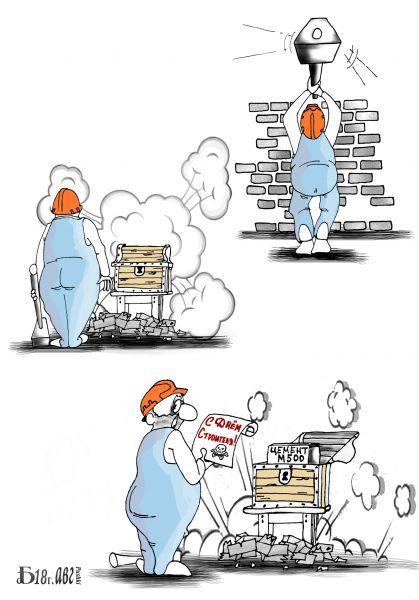 Карикатура: Про День Строителя., БАД