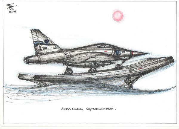 Карикатура: Авианосец одноместный ., Юрий Косарев