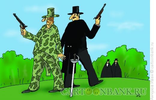 Карикатура: Дуэль, Анчуков Иван