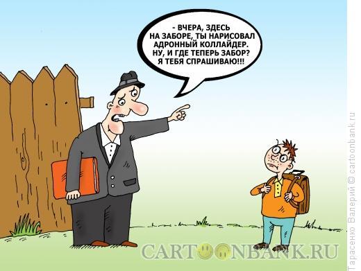 Карикатура: Коллайдер, Тарасенко Валерий