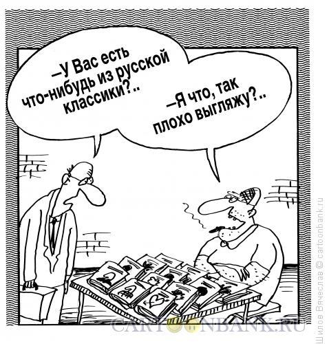Карикатура: Обиделся, Шилов Вячеслав
