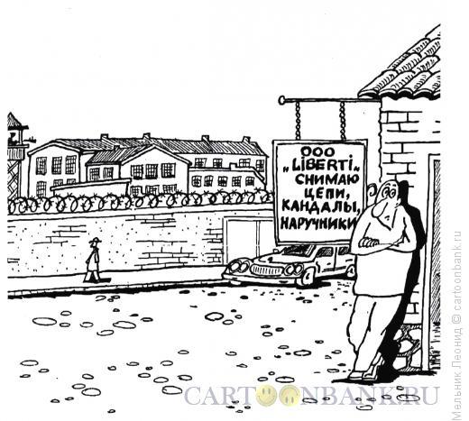 Карикатура: ООО Либерти, Мельник Леонид