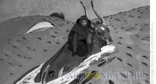 Карикатура: Похищение Европы, Богорад Виктор