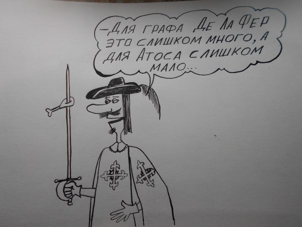 Карикатура: Атос, Петров Александр