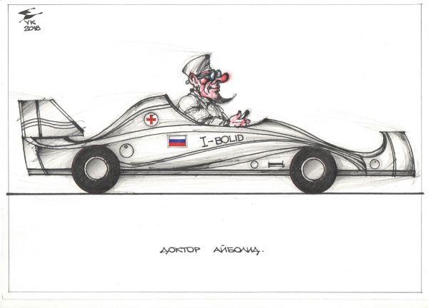 Карикатура: Доктор АЙБОЛИД ., Юрий Косарев