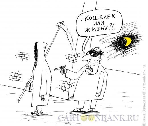 Карикатура: Однозначный вопрос, Шилов Вячеслав