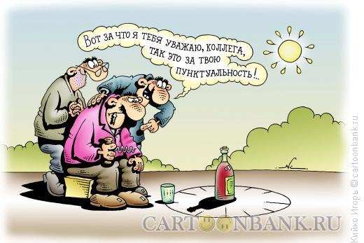 Карикатура: Пунктуальность, Кийко Игорь