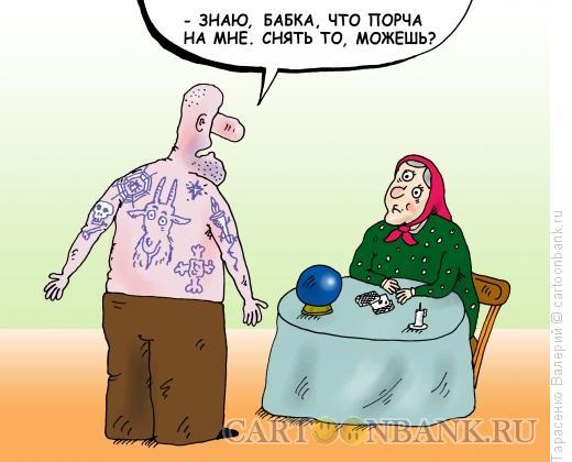 Карикатура: Серьезная порча, Тарасенко Валерий