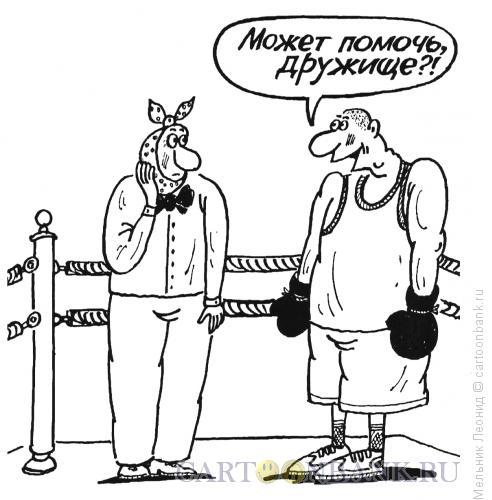 Карикатура: Сочувствие, Мельник Леонид
