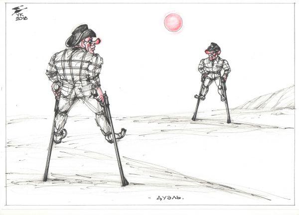 Карикатура: Дуэль ., Юрий Косарев