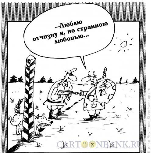 Карикатура: Любовь к отчизне, Шилов Вячеслав