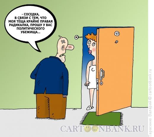 Карикатура: Поиск убежища, Тарасенко Валерий