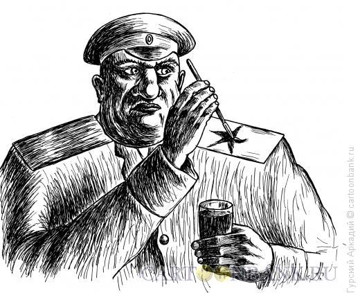 Карикатура: военный, Гурский Аркадий