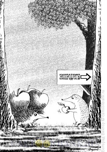 Карикатура: Экопродукты, Богорад Виктор