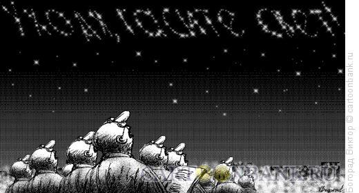 Карикатура: Надпись на небе, Богорад Виктор