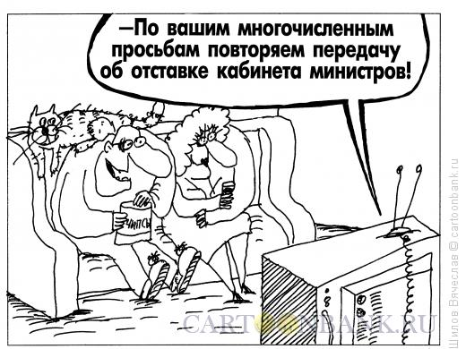Карикатура: Отставка, Шилов Вячеслав