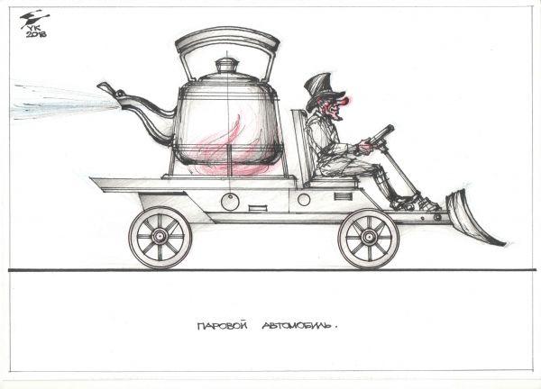 Карикатура: Паровой автомобиль ., Юрий Косарев