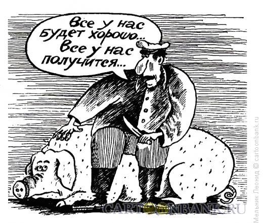 Карикатура: Все будет хорошо!, Мельник Леонид